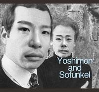 ヨシモン&ソーファンクル
