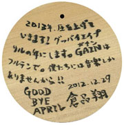 倉品翔(GOOD BYE APRIL)