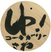 ささきさねゆき(コーチガリー)