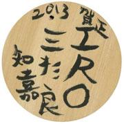 三杉知嘉良(IRO)
