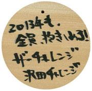 沢田チャレンジ(ザ・チャレンジ)