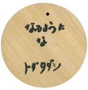 トダタダシ
