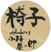 小林慶一郎(alphabets)