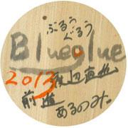 渡辺直也(Blueglue)