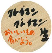 加藤生(クレイマン・クレイマン)