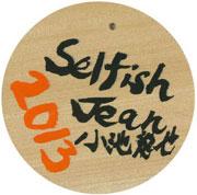 小池龍也(SelfishJean)