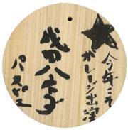 成田ハネダ(パスピエ)