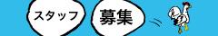 staff_banner2