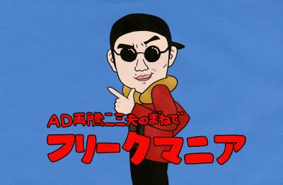 ad_freak