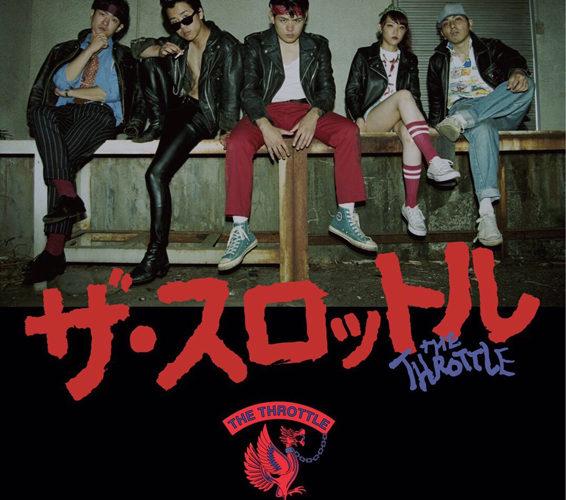 throttle_poster800