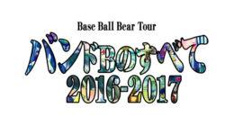 bbb_tour_logo