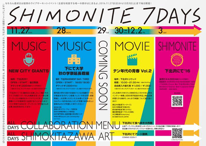 shimonite_2016_flyer