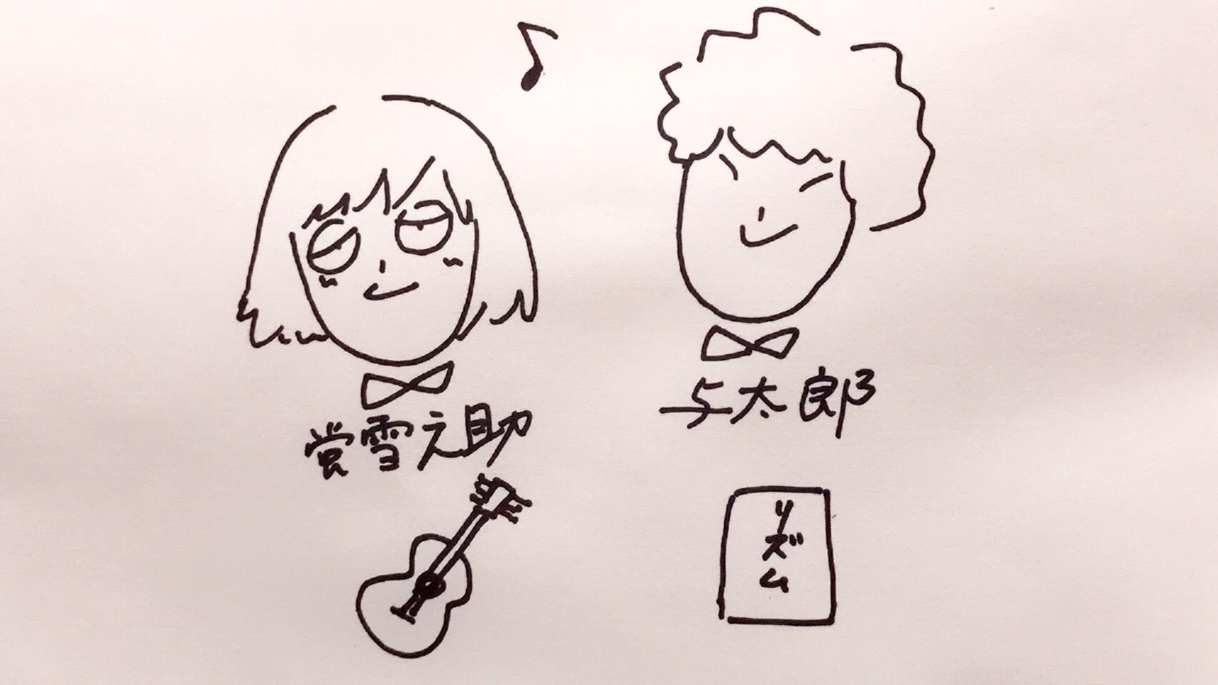 蛍雪之助with与太郎