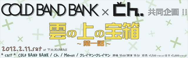 COLD BAND BANK×Ch.